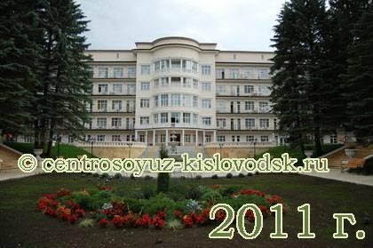 Санаторий Центросоюз-Кисловодск 2011 г., корпус номер 3 после ремонта