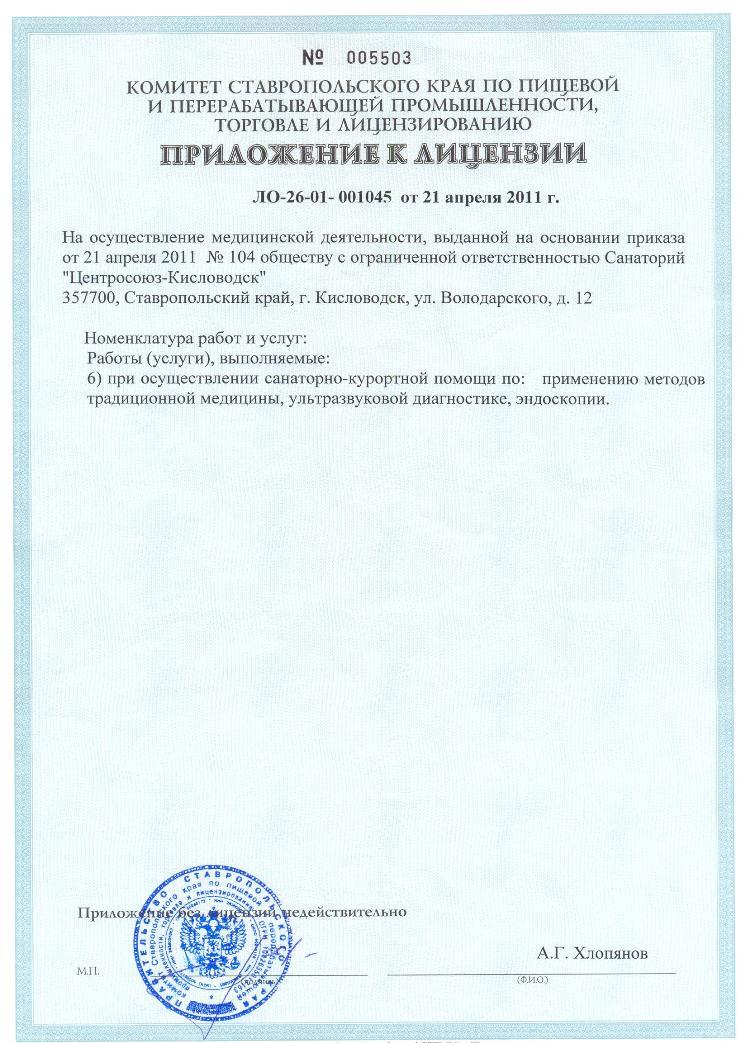 и сертификаты санатория «